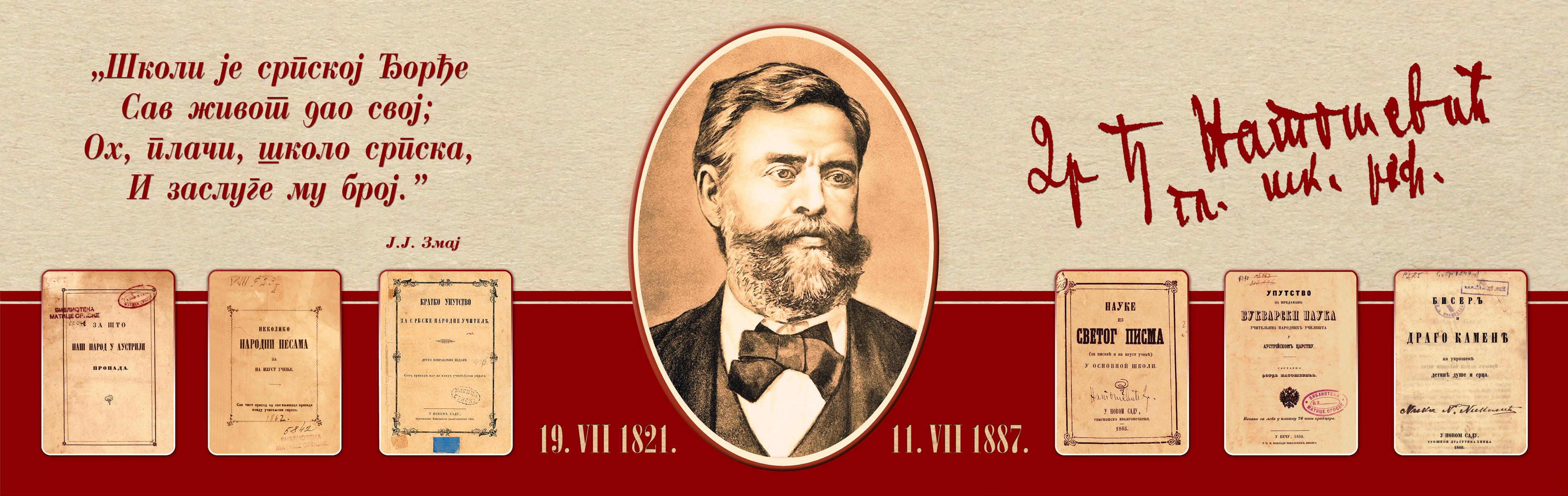 O.Š. Dr Đorđe Natošević
